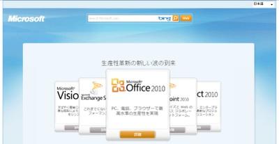 Office2010_2