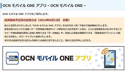 Ocn_app
