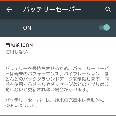 Screenshot_20150323152904