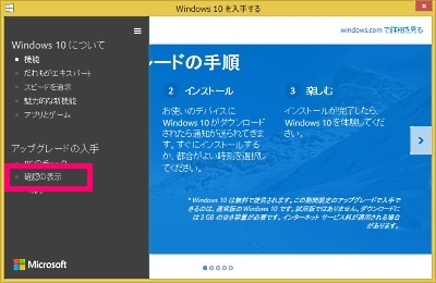 Win10_cancel2