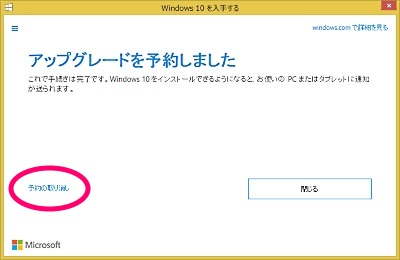 Win10_cancel3