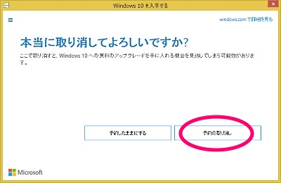 Win10_cancel4