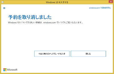 Win10_cancel6