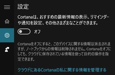 Cortana_off